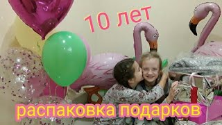 День рождение Насте 10 лет  распаковываем подарки . Часть 1
