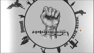 ANU RANGLUK - ཕམ་མྱོང་། ངུ་མ་མྱོང་།[lyrics] (Tibetan new song)