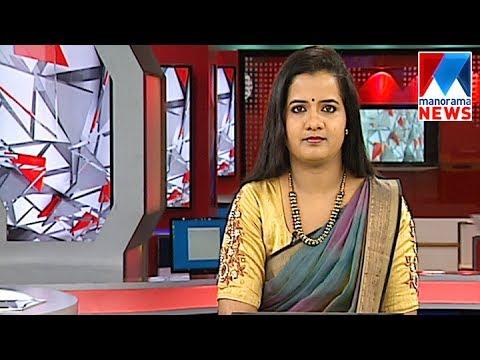 പ്രഭാത വാർത്ത | 8 A M News | News Anchor - Binju S Panicker | May 28, 2017 | Manorama News
