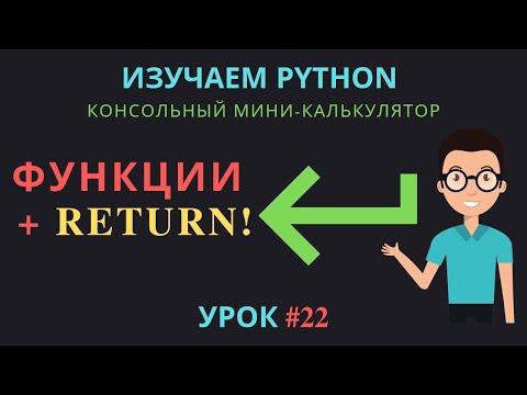 Изучаем Python 2019 #22 - Функции и Return | Возвращение значения | консольный калькулятор