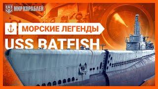 Морские Легенды: подводная лодка USS Batfish