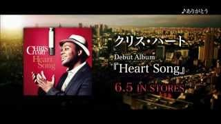クリス・ハート デビュー・アルバム『Heart Song』 2013.6.5 IN STORES ...