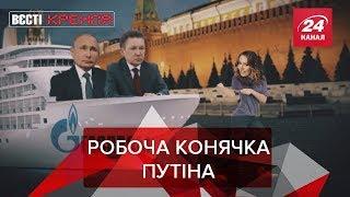 Любов Путіна до Ксенії Троянської, Вєсті Кремля, 21 травня 2019