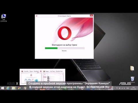 Как скачать и установить бесплатно браузаер Opera
