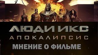 Люди Икс: Апокалипсис - Назад к истокам! - МНЕНИЕ БЕЗ СПОЙЛЕРОВ