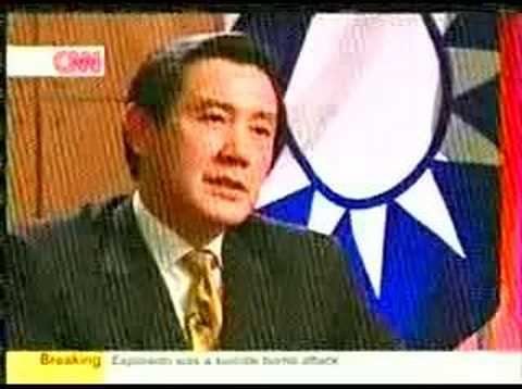 Ma Ying-jeou TalkAsia interview (02-2007) Part 3/3