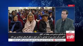 MEHWAR: Bukhara Ceremony Launched In Kabul/محور: راه اندازی مراسم شب بخارا در کابل