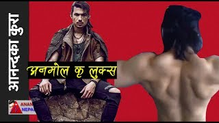 Exclusive - Anmol KC body building, Anmol's secret Kri looks