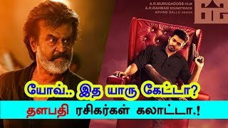 Thalapathy Fans Are In A Mess Whilst Rajini Movie Announcement! | Vijay
