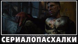 Каратель - Пасхалки / The Punisher [Easter Eggs]