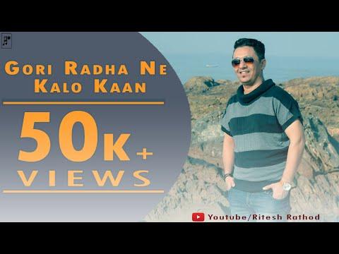 Gori Radha Ne Kalo Kaan | Roshan Rathore |...