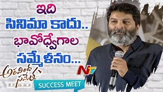 Trivikram Amazing Speech at Aravinda Sametha Success Meet | Jr NTR | Pooja Hegde |  NTV