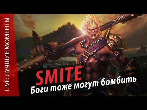видео: smite: Божественные Быков и Онти благословляют верующих! via mmorpg.su