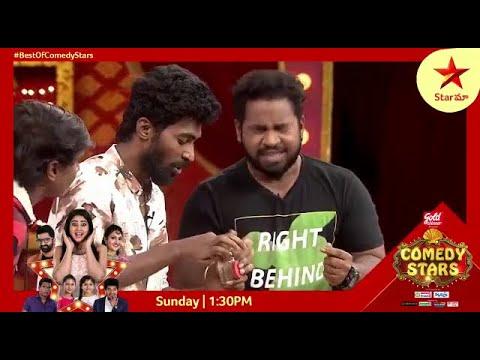 Download 'Moolika Mahima' ela untundo chudandi 😂   #ComedyStars Sunday at 1:30 PM on #StarMaa