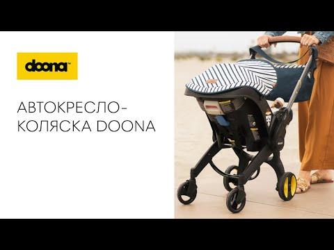 Обзор автокресла-коляски Doona