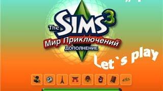 TheSims3 Мир приключений Серия#4 Ура, купили тренировочный манекен!
