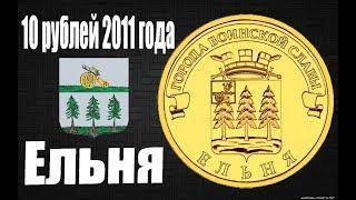 Обзор монеты 10 рублей 2011 Ельня Серия ГВС