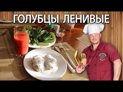 Голубцы, рецепты с фото на RussianFoodcom 388 рецептов