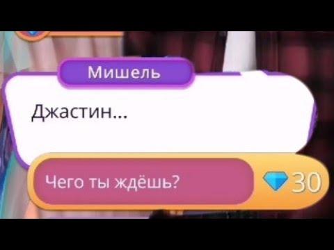 Кекс в переулке с Джастином≧ω≦~Клуб романтики
