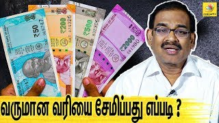 Savings செய்ய சிறந்த வழிகள்!   Soma Valliappan Interview About Income Tax   Savings and Tips