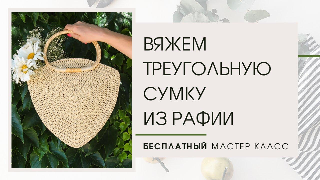 Треугольная сумка из рафии крючком 👜 Модная вязаная сумка 2020. БЕСПЛАТНЫЙ МАСТЕР КЛАСС