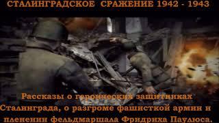 Великие битвы Великой Отечественной