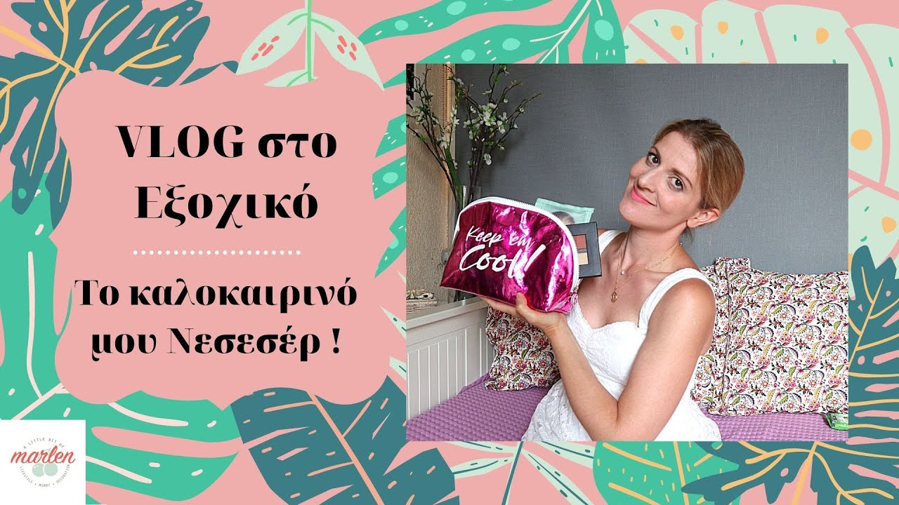 VLOG στο Εξοχικό: Μπανάκι στη Θάλασσα -Beauty Προϊόντα για το Καλοκαιρινό Νεσεσέρ -Summer Essentials