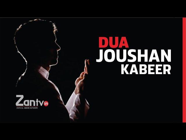 دعاء الجوشن الكبيربصوت اباذر الحلواجي   Aba Thar Al-Halawaji | Dua Joushan Kabeer HD