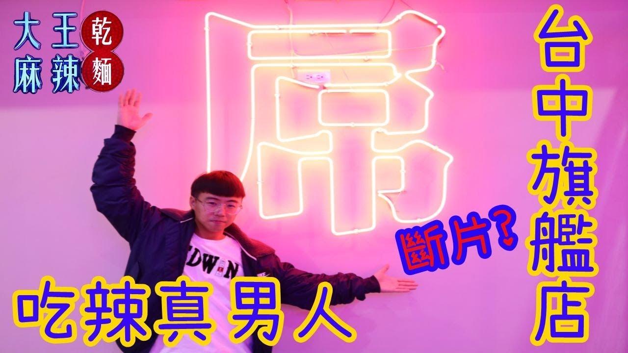 大王麻辣乾麵臺中旗艦館 | 身為臺中人怎麼能不來嘗鮮呢?斷片!【搗蛋2傻】 - YouTube