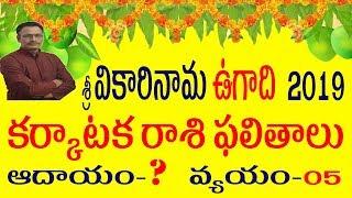 కర్కాటక రాశి వికారినామ ఉగాది ఫలితాలు 2019-20 | Karkataka Rasi Phalalu (Cancer ) Horoscope in Telugu