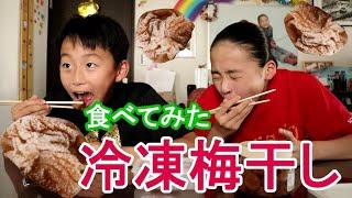 冷凍梅干しはおいしいのか?Rino&Yuuma