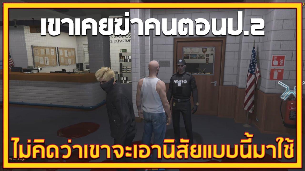 Download GTAV - Bun Reuang   บุญเรืองโดนจับคดีปูนกับดอม TORETTO เผลอไปแท่งตำรวจในสน.เป็นคดีใหญ่โต !!