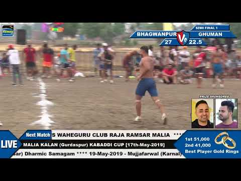 Semi Final 1 - GHUMAN V/S BHAGWANPUR 🔴 MALIA KALAN (Gurdaspur) KABADDI CUP [17th-May-2019]