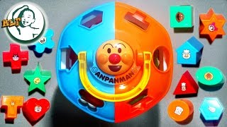 Learn shapes for kids with Anpanman shape sorting cube classic toy |  アンパンマン