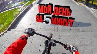 МОЙ ДЕНЬ ЗА 5 МИНУТ #1