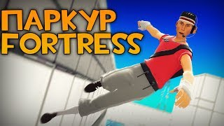 TF2: Паркур Fortress! Mirror's Edge В Team Fortress 2!