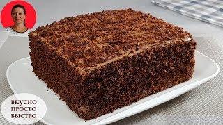 Вкусный ШОКОЛАДНЫЙ ТОРТ 3 по 15 ✧ Быстро и Просто ✧ 45 минут и ТОРТ на столе
