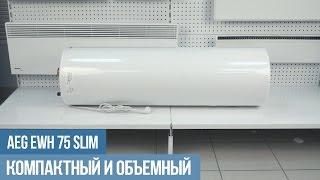 Накопительный водонагреватель AEG EWH 75 Slim: обзор, отзывы