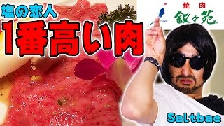 【叙々苑】塩の恋人がMEGWINの財布を盗んで1枚¥2600の高級肉を食う