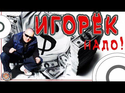 Игорёк - Надо! (Альбом 2006)