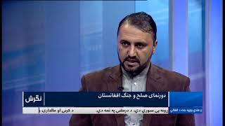 NIGARISH 17 April 2018 | نگرش: دورنمای صلح و جنگ افغانستان
