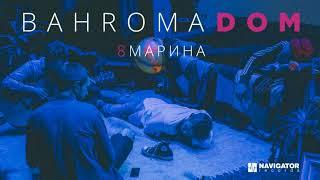 Bahroma - Дом - Марина (Audio)