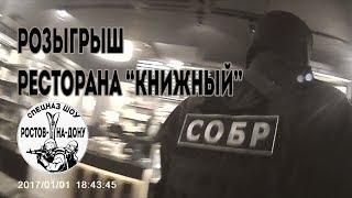 """Спецназ шоу г.Ростов-на-Дону СК """"РАТНИК"""""""