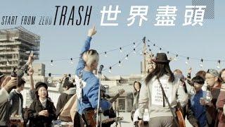 TRASH樂團《世界盡頭》Official 完整版 MV [HD]
