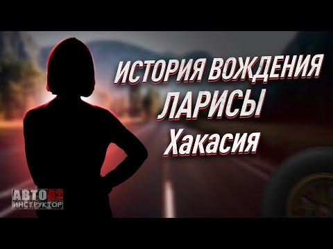 История вождения Ларисы. Республика Хакасия.