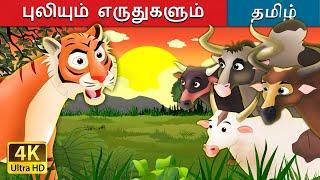 புலியும் எருதுகளும் | Tiger and Buffaloes in Tamil | Fairy Tales in Tamil | Tamil Fairy Tales