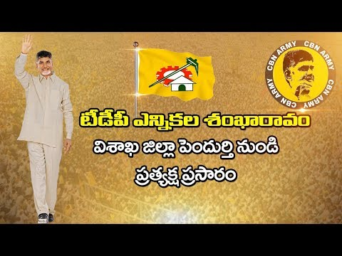 TDP Election Campaign 2019 LIVE From Pendurthi || GTV Telugu News