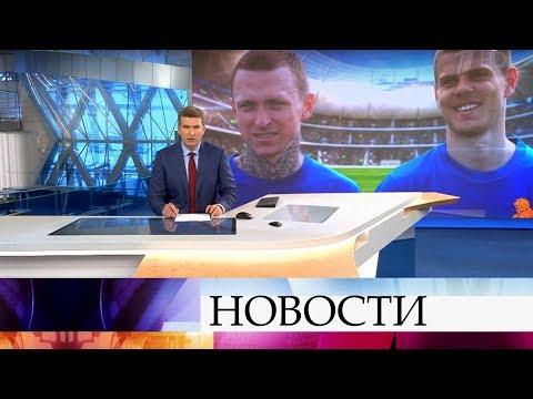 Выпуск новостей в 18:00 от 17.09.2019