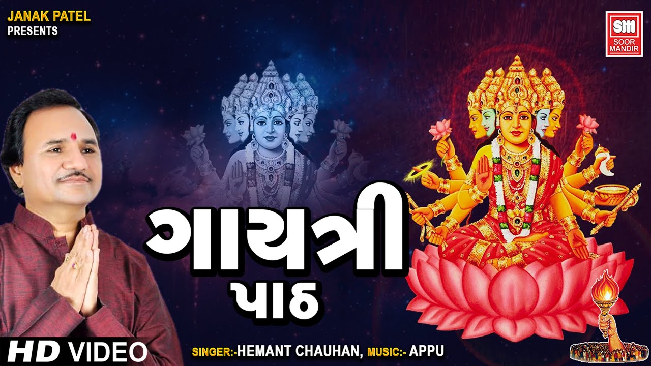 गायत्री शक्तिपाठ | Gayatri Shaktipath | Gayatri Vandana | Gayatri Mahima | Hemant Chauhan