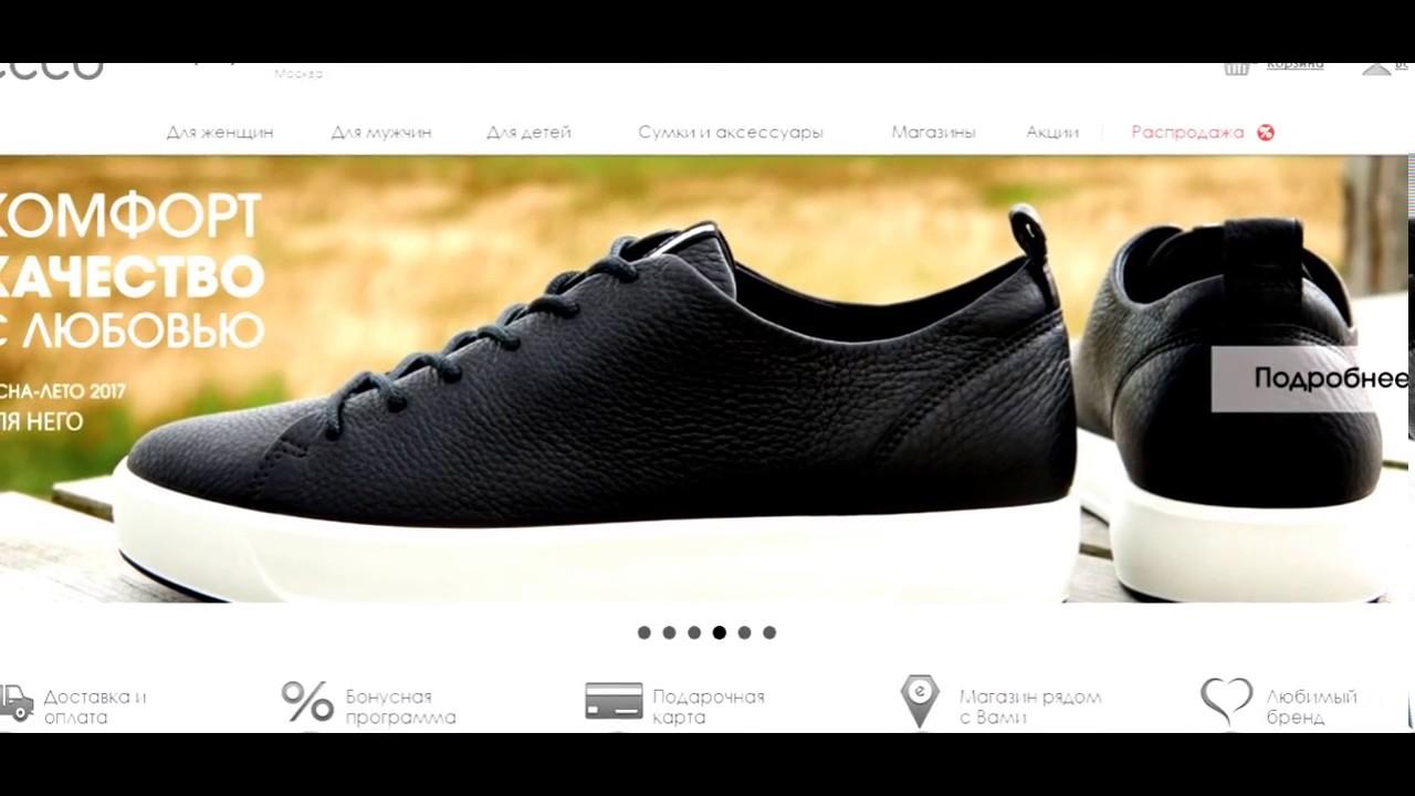 f881c33cf Интернет магазин обуви ECCO - YouTube